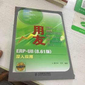 用友ERP-U8(8.61版):深入应用