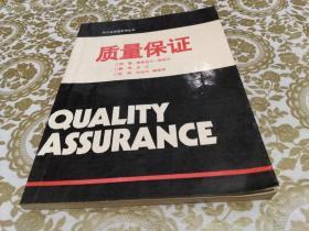 质量保证 获取效益和竞争力的途径 第二版(核工业质量管理丛书)