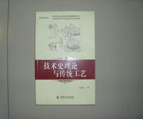 技术史论坛 技术史理论与传统工艺 库存书