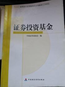 SAC证券业从业资格考试统编教材2009:证券投资基金
