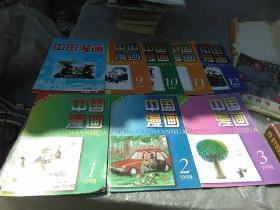 中国漫画1996.8.1997.9.10.11.12.1998.1.2.3八本合售