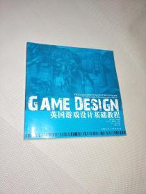 英国游戏设计基础教程