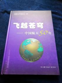 飞越苍穹--中国航天50年16开精装【画册】品好