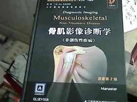 骨肌影像诊断学 非创伤性疾病 国际经典影像诊断学丛书 原著第二版-·-快递大概要30元左右 自动设置邮费不算·