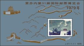 纪念张-J.41 里乔内第31届国际邮票博览会 纪念张
