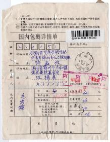 邮电电信单据-----1998年湖北鄂州寄安徽合肥,国内包裹单 494