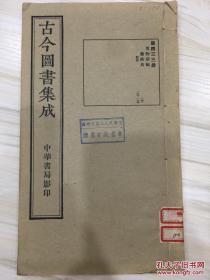 古今图书集成 第四三三册博物汇编艺术典医部 卷123-134