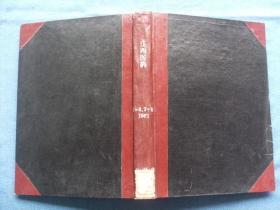 江西医药(1962年1.2.3.7.8.9.10.11.12期加九月号副刊合订本)精装本