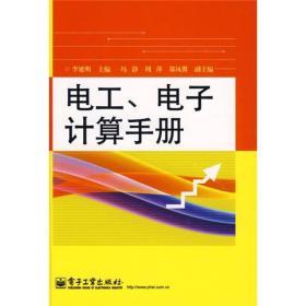 电工、电子计算手册