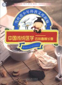 当代青少年科普文库新编·中国传统医学:杏林春暖华夏