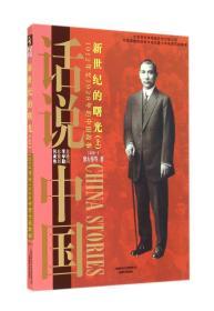 新世纪的曙光:1912年至1928年的中国故事:上 廖大伟 上海文艺出版社 2013年12月01日 9787545212822