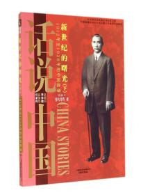新世纪的曙光:1912年至1928年的中国故事:下 廖大伟 上海文艺出版社 2013年12月01日 9787545212839