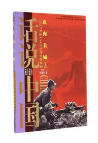 血肉长城:1937年至1945年的中国故事:上 华强 上海文艺出版社 1900年01月01日 9787545212860