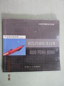 郭凤鸣摄影作品集  作者签名