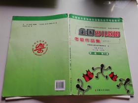 中国音乐家协会社会音乐水平考级教材:全国少儿歌唱考级作品集2(第1级-第6级)