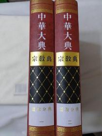 中华大典 宗教典 道教分典(全2册) 带原箱