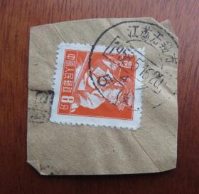 普8面值8分邮票销1958年5月16日江苏无锡市(5支)--邮戳