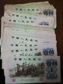 纸币1角1962版共23张合售.保真