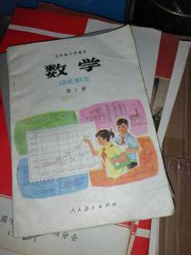 五年制小学课本 数学 第十册 【山西人民出版社重印】1985年2次印刷