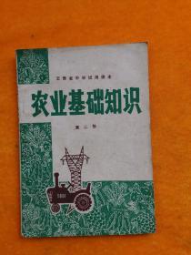 农业基础知识(第二册)云南省中学试用课本