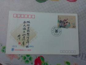 邮资文献    1992年中华书局成立八十周年纪念封