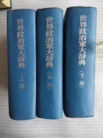 世界政治家大辞典(上、中、下)