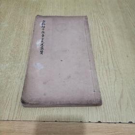 宋拓颜平原东方画赞 (全一册)- -民国线装-白宣纸精印附有版页孔网唯一
