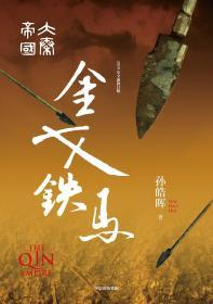 大秦帝国:金戈铁马