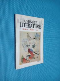 中国文学   英文版 1994年第4 期