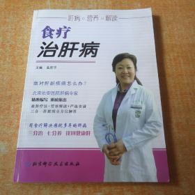 食疗治肝病