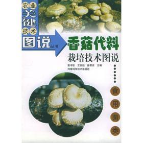 香菇代料栽培技术图说(食用菌类)——农业关键技术图说丛书·食用菌类