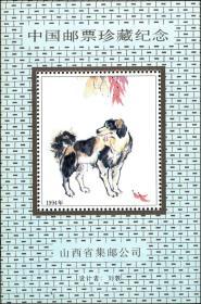 纪念张-1994年山西省集邮公司·中国邮票珍藏纪念张