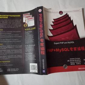 PHP+MySQL专家编程
