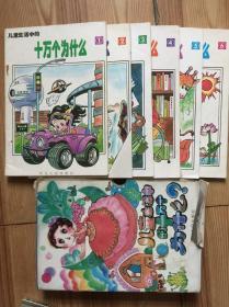 儿童生活中的十万个为什么 全6册 盒装