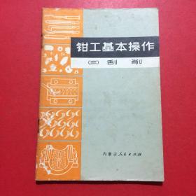 文革,带语录,《钳工基本操作》(三)錾切