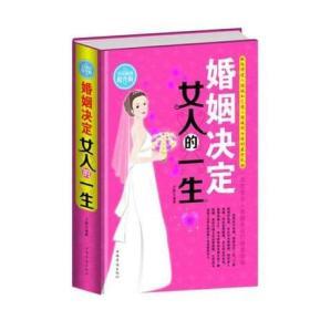 婚姻决定女人的一生(全民阅读提升版)
