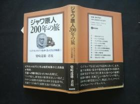 ジャワ原人200年の旅(32开)
