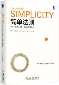 简单法则:设计、技术、商务、生活的完美融合