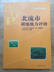 正版现货 北流市耕地地力评价 广西科学技术出版社