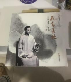 """吴袁吴故:袁小良""""苏派活口"""" 作品集 M"""