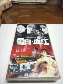 雪白.血红(VCD24枚)-二十四集电视连续剧