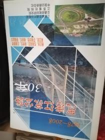 1978-2008思考江苏公路30年
