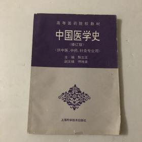 中国医学史-高等医药院校教材