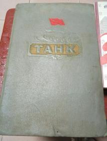 1954年俄文原版书 TAHK(坦克) 精装16开本厚册
