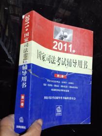 2011年国家司法考试辅导用书(第一卷). .
