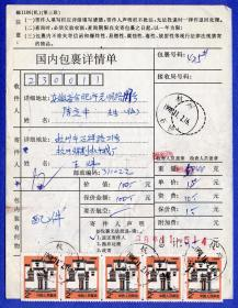 邮电电信单据-----1998年浙江杭州寄安徽合肥,国内包裹单 425