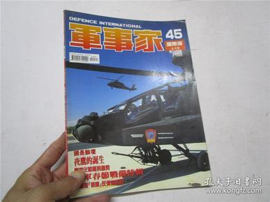 军事家 1995年45期