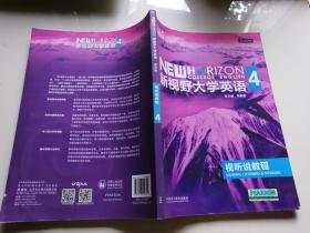 新视野大学英语视听说教程4 含光盘