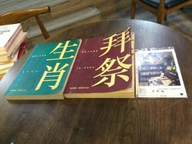 2本合售:民俗文化趣谈:生肖+拜祭