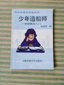 少年造船师一舰船模型入门(1988年1版1印,印量少品好)